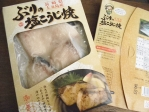 buri_shiokouji (2)