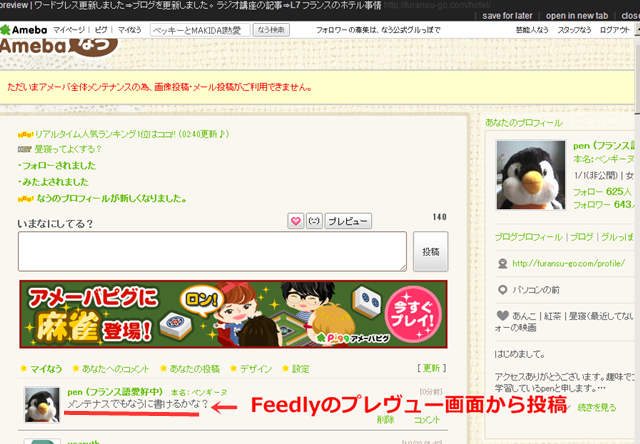 feedly ameblo sample now