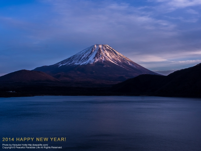 富士山、2014 HAPPY NEW YEAR!