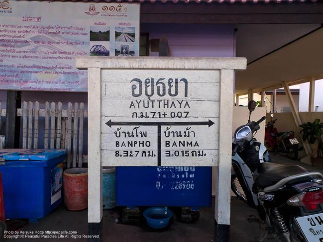アユタヤ駅 (Ayutthaya Sta.)の駅名標