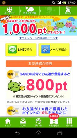 s_Screenshot_2013-06-23-12-42-11.png