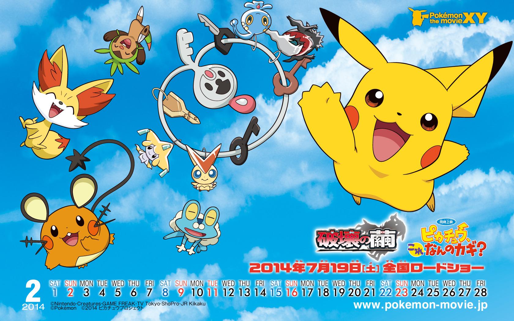 ポケモン カレンダー壁紙 2014年2月 ポケモン映画公式サイト ポケモン