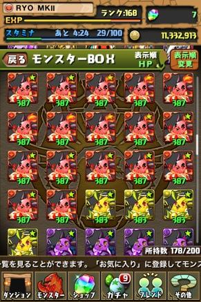 fc2blog_20130512215732ff4.jpg