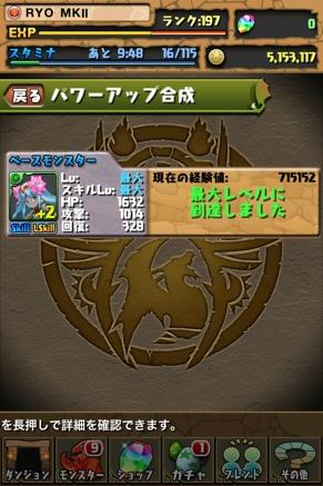 fc2blog_20130705192431ae6.jpg