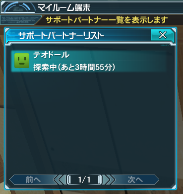 pso20130719_015238_003.png