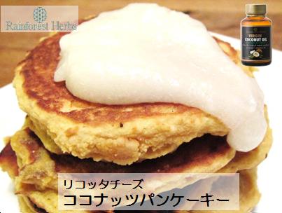20131030 リコッタチーズココナッツパンケーキ