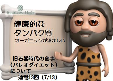 20131227 7-13 連載パレオダイエット
