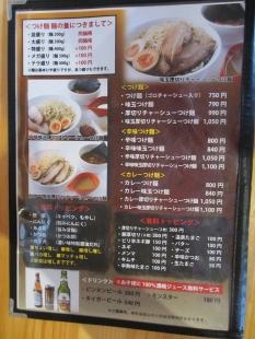 麺マッチョ メニュー (4)