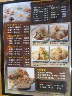 麺マッチョ メニュー (3)