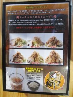 麺マッチョ メニュー