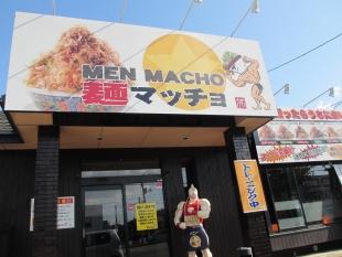 麺マッチョ 店
