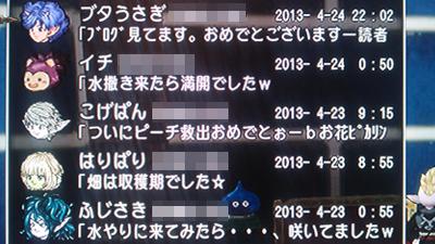 kome1116.jpg