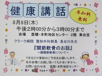 kouwa20130808.jpg