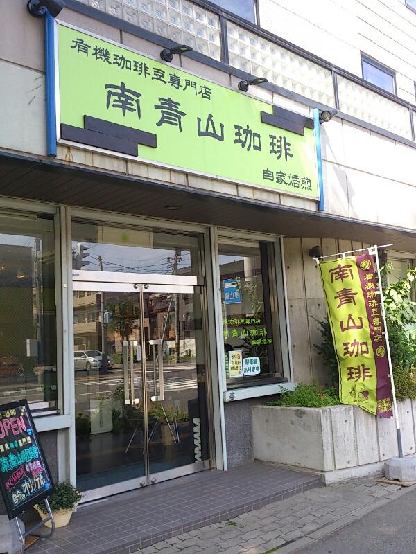 有機珈琲豆専門店 南青山珈琲