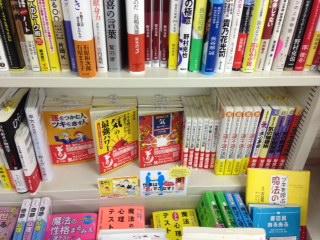 弘栄堂書店帯広店