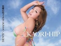 KAORI 新作AV 「究極の尻フェチマニアックス KAORI」 4/13 動画先行配信