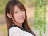 里田あい 5/1 AVデビュー 「ウブで恥ずかしがり屋さんだけど本当はエッチでおねだりしちゃうドMな変態女子大生 AVデビュー 里田あい」