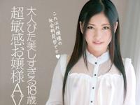 竹崎ゆりな 7/15 AVデビュー 「大人びた美しすぎる18歳 超敏感お嬢様AVデビュー 竹崎ゆりな」