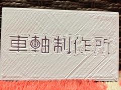 SHAJIKU3D