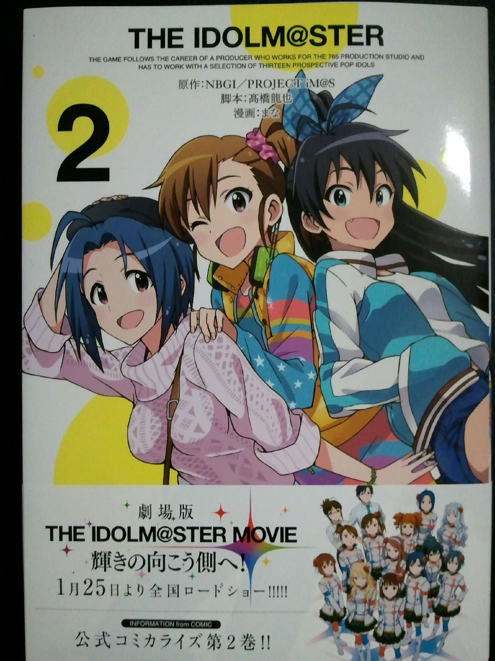 The IdolM@ster 2 コミック