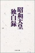book_syouwatennoudokuhakuro.jpg
