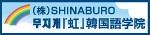 ☆SHINA☆