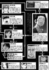 モンタージュ11/キャラ相関図