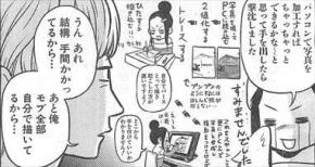RSバー10話/浅野いにおの画力