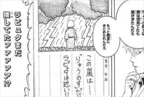 銀魂52/絵日記ラピュタ