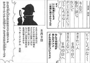 銀魂52/絵日記