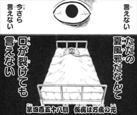 銀魂52/神楽