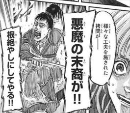 進撃の巨人12巻/悪魔の末裔がー!