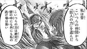 進撃の巨人12/ユミル「巨人の力を盗んだ」