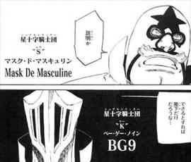 BLEACH61/マスクドマスキュリンとベーゲーノイン