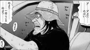 わにとかげぎす2/主人公・富岡