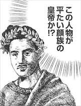 テルマエ・ロマエ3/野口英世