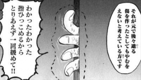 鬼灯の冷徹12/鶴の恩返し