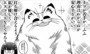 とんぬらさん2/エスコート