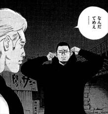 闇金ウシジマくん29/丑嶋