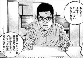 闇金ウシジマくん29/曽我部