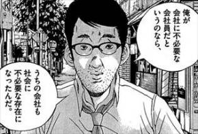 闇金ウシジマくん29/曽我部1
