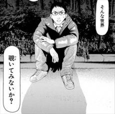 東京闇虫パンドラ1/浅村に誘われる