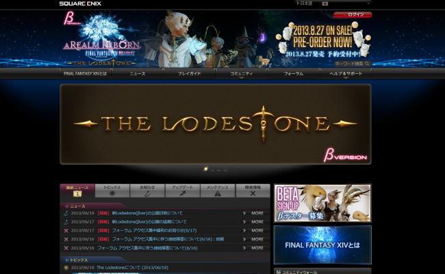 新生ロードストーン3