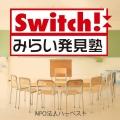 Switch!みらい発見塾