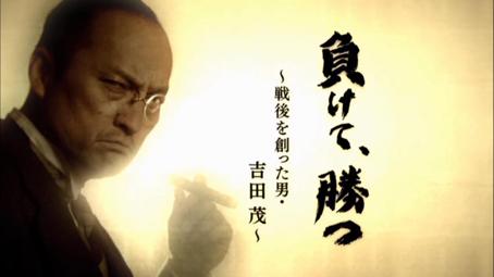 負けて、勝つ 〜戦後を創った男・吉田茂〜