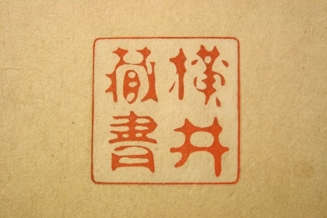 手彫り印鑑(蔵書印)