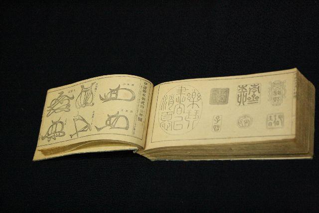 手彫り印鑑資料