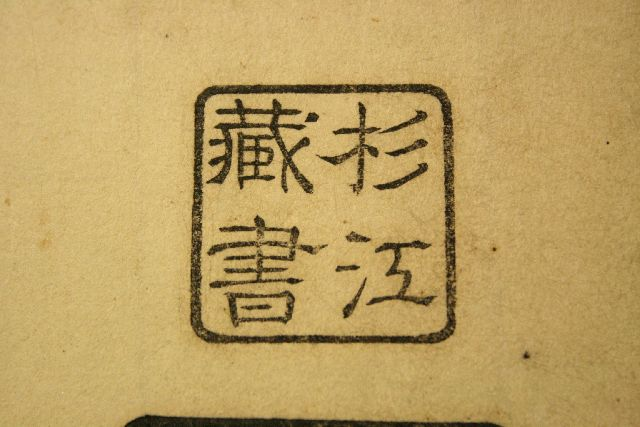 蔵書印(手彫り印鑑)