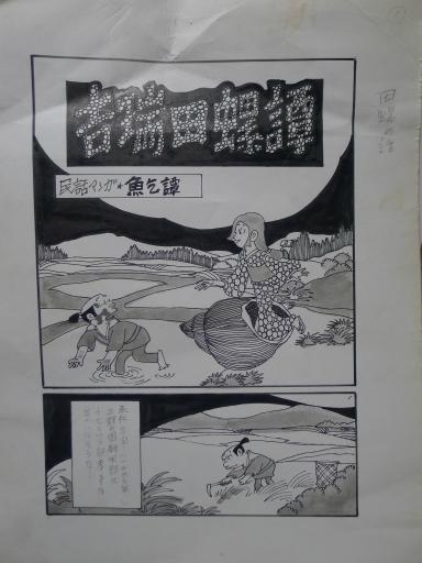 20130501・釣り漫画01-02