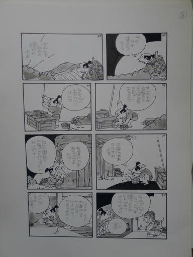 20130501・釣り漫画01-09